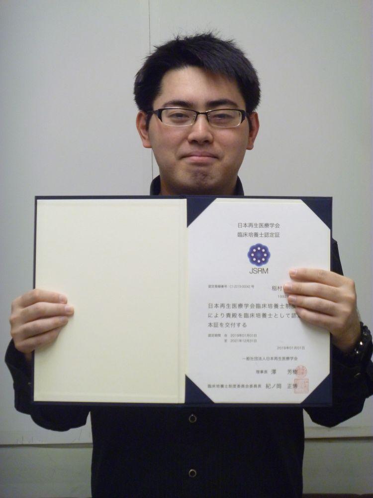 応用生命科学専攻の稲村さんが日本再生医療学会臨床培養士に認定‼