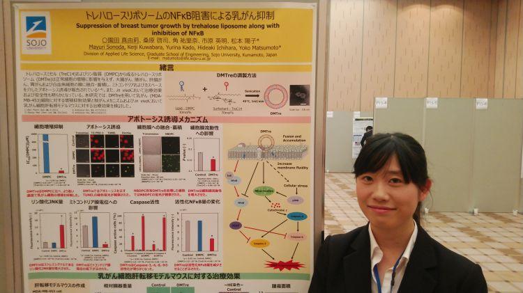 「第23回 日本がん分子標的治療学会学術集会」で研究成果を発表