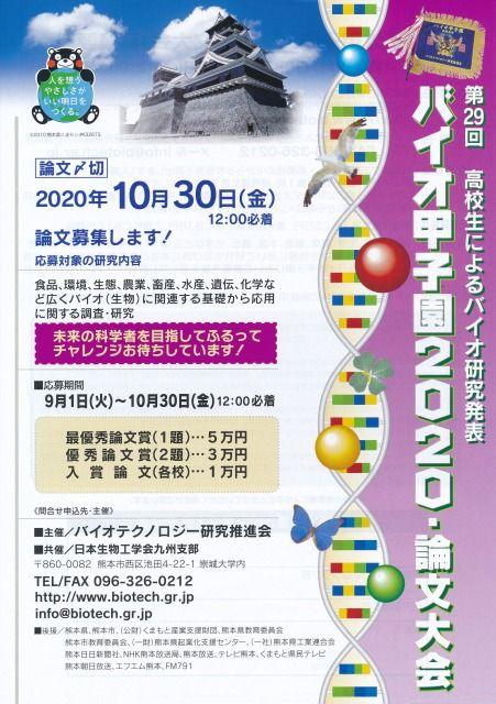 【論文募集】「バイオ甲子園2020・論文大会」