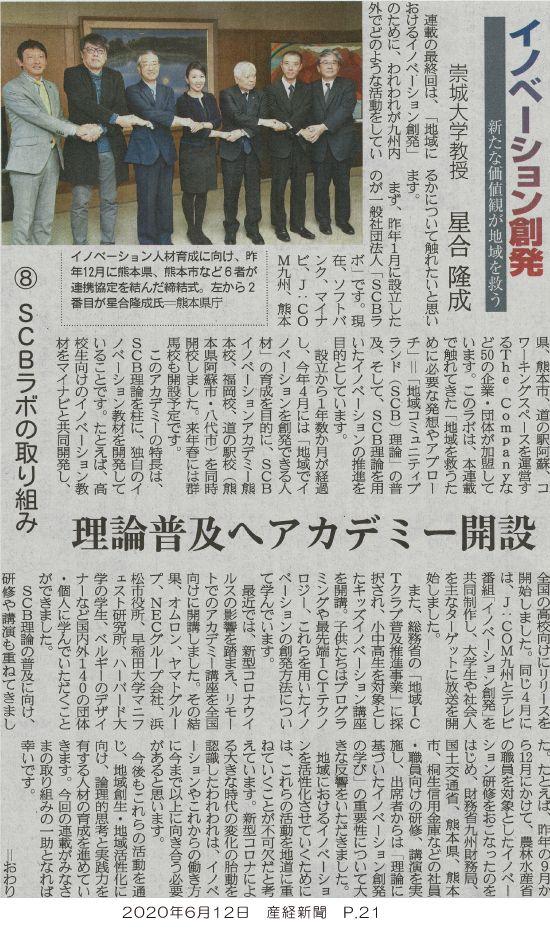 産経新聞にて星合教授のコラムが連載⑧