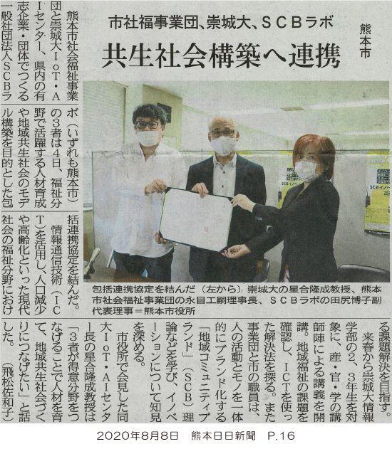 IoT・AIセンター、熊本市社会福祉事業団、SCBラボ包括連携協定が熊本日日新聞に掲載