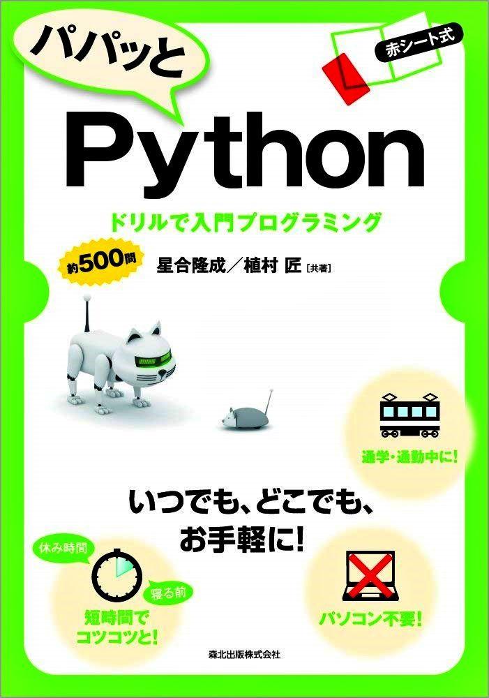 星合教授と植村准教授執筆のプログラミング書籍が発刊