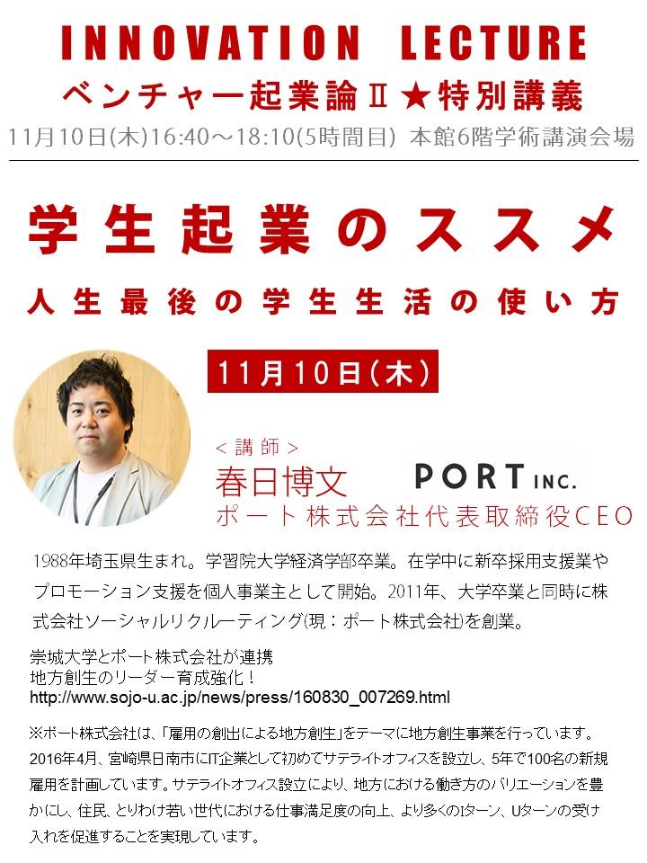 ベンチャー講演春日さん告知チラシ_1031.jpg