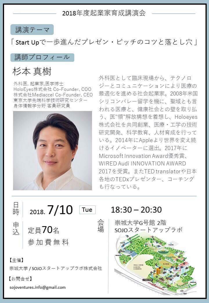 杉本先生講演会チラシ修正版.jpg