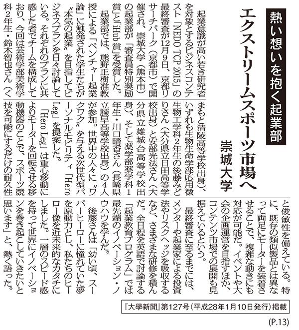160110_daigaku_P13.jpg