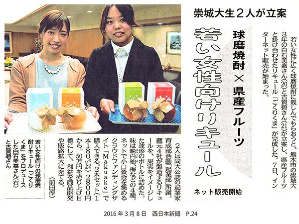 160308_nishinihon_p24.jpg