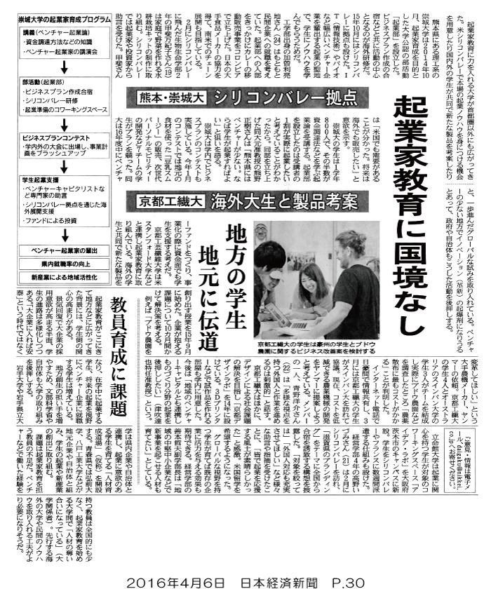 160406_nikkei_p30.png