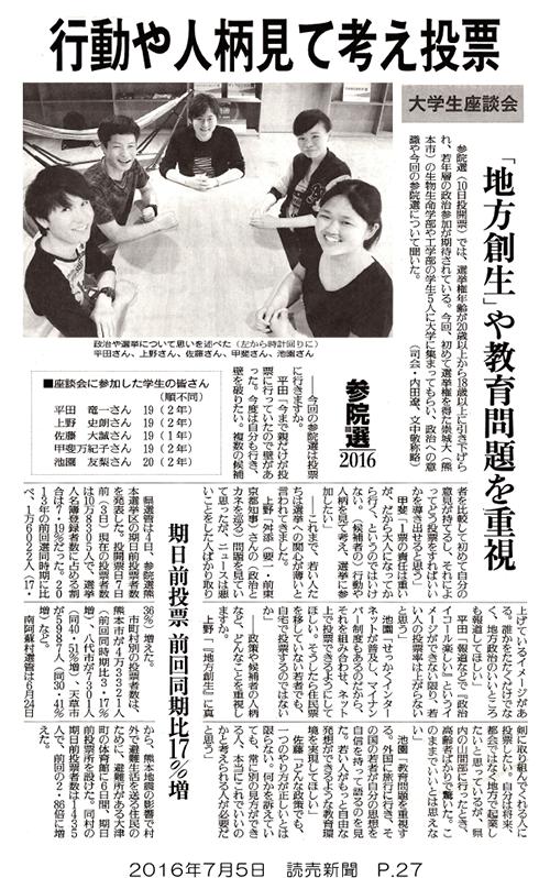 160705_yomiuri_p27サイズ変更.png