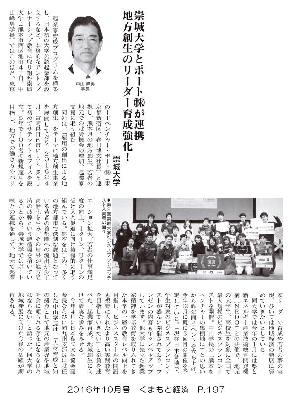 161021_kumakei_p197.png