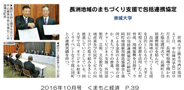 161021_kumakei_p39.png