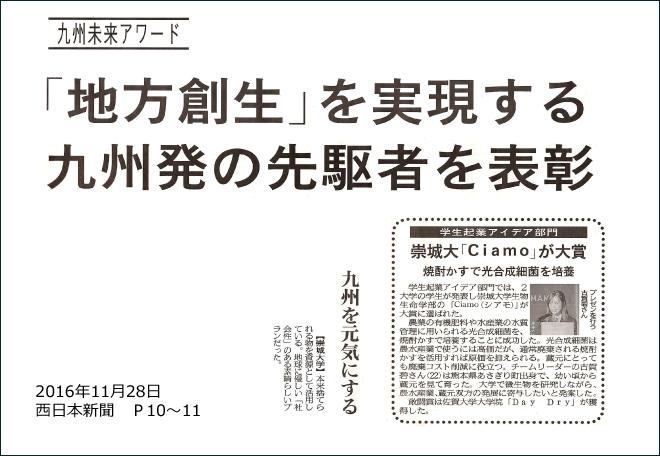 161128_nishinihon_P10_.png