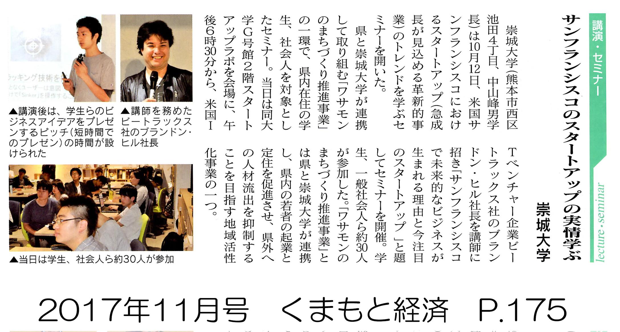 1711_kumakei_p175.jpg