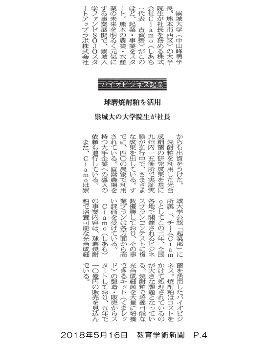180516_kyouikugakujutsu_p4.png