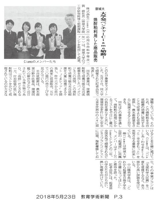 180523_kyouikugakujutsu_p3.png