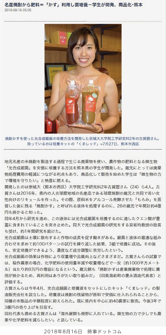 180816_jiji.com.jpg