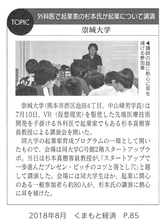 1808_kumamotokeizai_p85.png