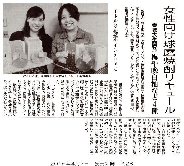 20160407_yomiuri_p28.png