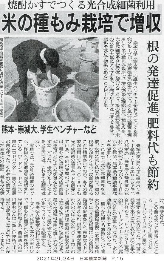 210224_nihonnougyou_p15.jpg