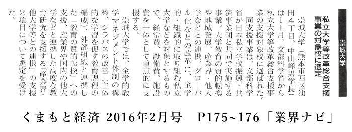 kumamotokeizai_2016_2_p175_176.png